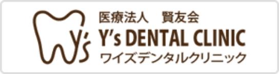 Y's Dental Clinic