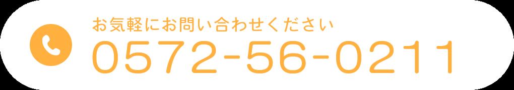 0572-56-0211